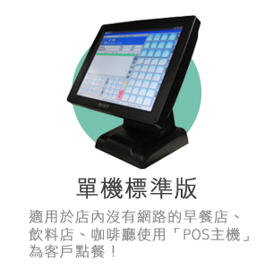 POS365系統單機標準版申請