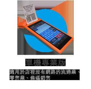 POS365系統單機專業版申請