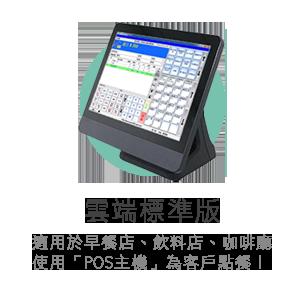POS365系統雲端標準版申請