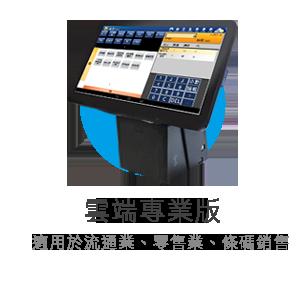 POS365系統雲端專業版申請