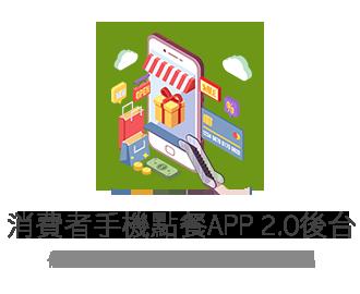 消費者手機點餐APP2.0後台