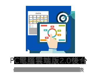 PC電腦雲端版2.0後台